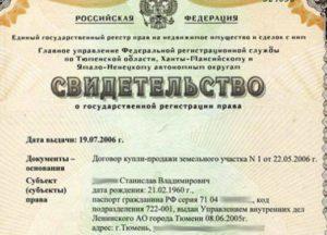 Регистрация В Квартире Без Права На Собственность Права
