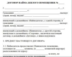 Образец заполнения договора найма жилого помещения между физическими лицами