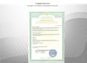 Документ Удостоверяющий Право Собственности На Земельный Участок