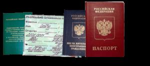 Гражданство по переселению соотечественников
