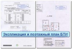 Какие документы нужны для получения поэтажного плана и экспликации