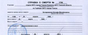 Какие документы нужны для выписки умершего человека из квартиры