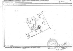 Получить кадастровый план земельного участка