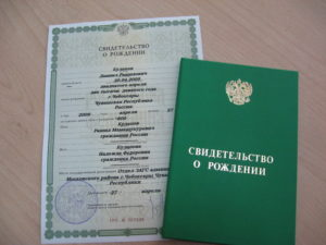 Документы для получения свидетельства