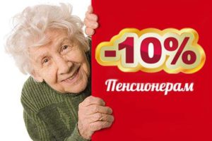 Пенсионерам скидки на ремонт