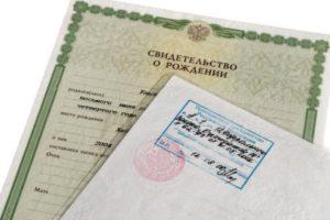 Где поставить гражданство ребенку