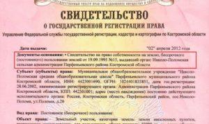 Документ На Основании Которого Возникло Право Собственности