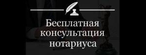 Бесплатная консультация нотариуса в москве