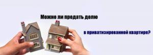 Как продать долю в квартире приватизированной