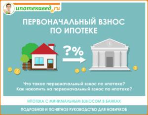 Минимальный первоначальный взнос ипотека