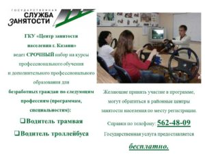Учеба через центр занятости