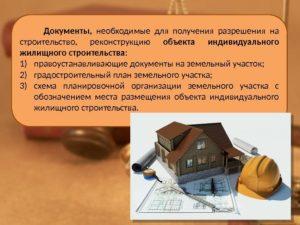 Какие необходимы документы для получения разрешения на строительство дома