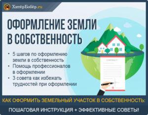 Как оформить земельный участок в собственность если нет документов на землю