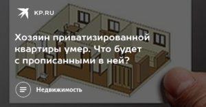 Приватизированная квартира после смерти владельца