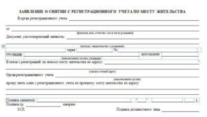 Документы на выписку и прописку