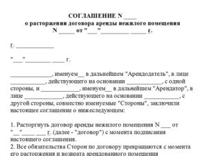 Документ о расторжении договора аренды