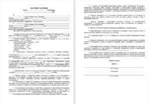 Договор дарения с правом проживания