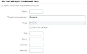 Чем Отличается Адрес Регистрации От Адреса Проживания