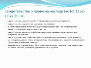 Список документов для открытия наследственного дела