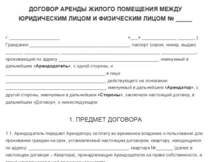 Договор Найма Квартиры Между Юридическим И Физическим Лицом Образец