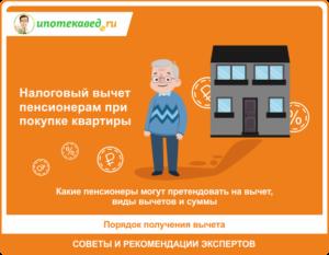 Возврат Подоходного Налога Пенсионеру При Покупке Квартиры