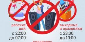 Когда запрещено шуметь в квартире