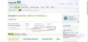 Как узнать управляющую компанию своего дома по адресу красноярск