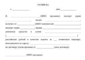 Расписка о получении денежных средств образец за квартиру бланк