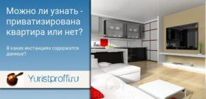 Как Узнать Квартира В Собственности Или Муниципальная