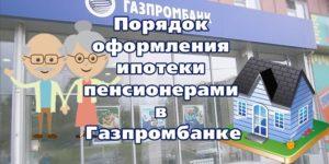 Ипотека для пенсионеров газпромбанк