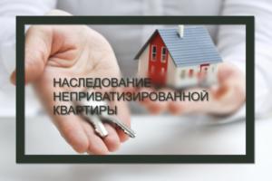 Вступление в наследство неприватизированной квартиры