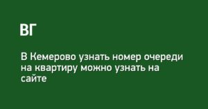 Узнать Номер Очереди На Квартиру В Кемерово