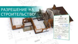 В каких случаях требуется разрешение на строительство частного дома