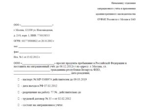 Ходатайство на продление патента