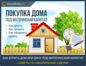 Можно Ли На Мат Капитал Купить Дом