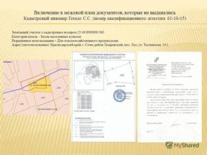 Документы По Межеванию Земельного Участка Что Входит