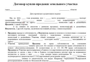 Где Регистрировать Договор Купли Продажи Земельного Участка