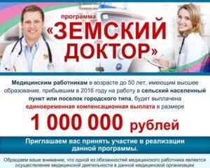 Государственная программа доктор земский