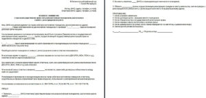 Образец Заявления Искового Заявления На Выписку Из Квартиры