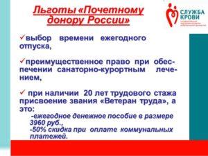 Льготы почетным донорам россии
