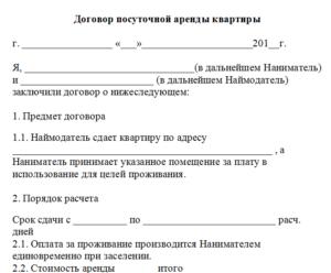 Как составить договор на съем квартиры