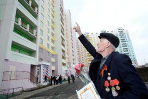 Квартиры ветеранам боевых действий