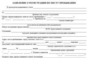 Документы для смены регистрации места жительства