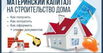 Документы материнский капитал на строительство дома