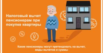 Возврат имущественного вычета пенсионерам