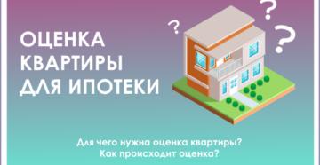 Зачем делают оценку квартиры при ипотеке